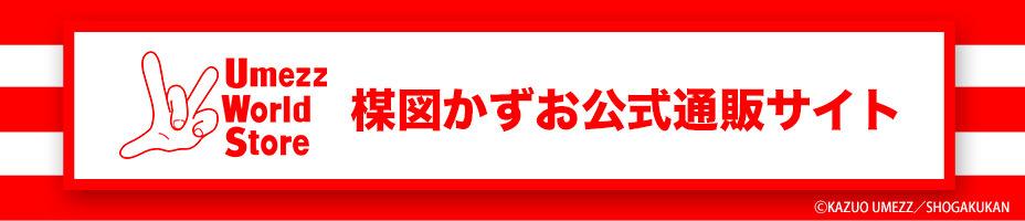 楳図かずお公式通販サイト UMEZZ WORLDD STORE