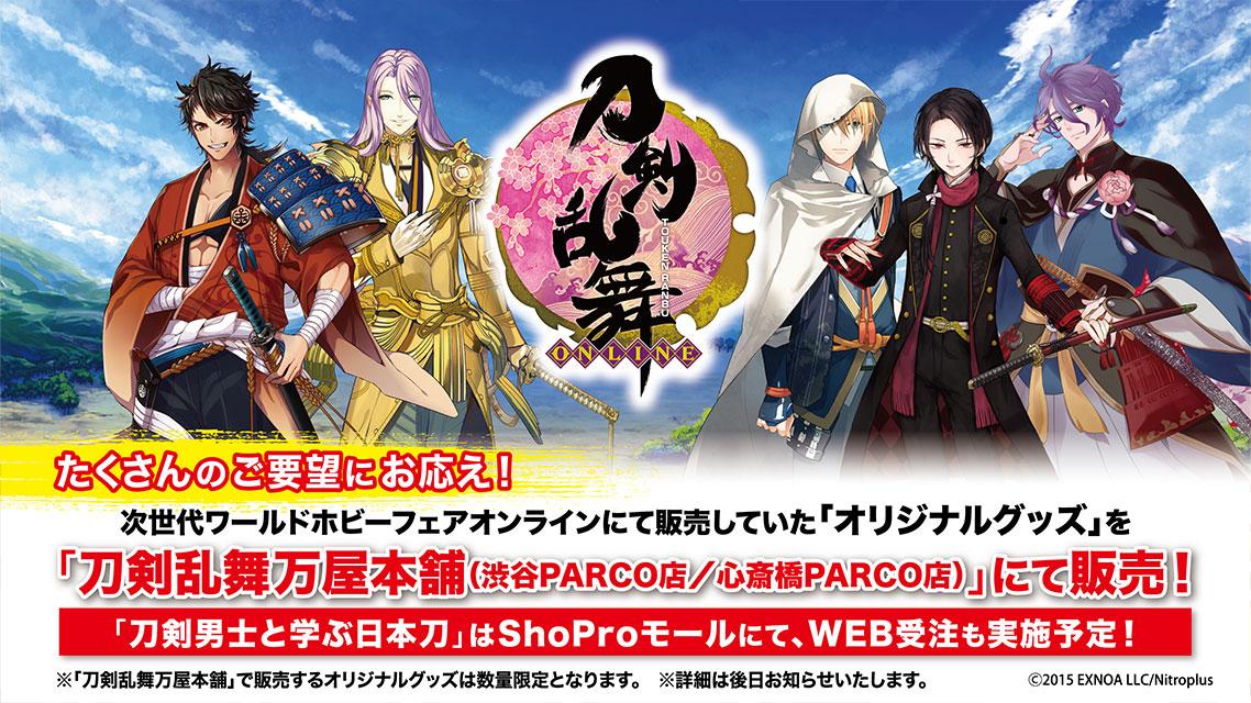 「刀剣乱舞と学ぶ日本刀」はShoProもーるにて、WEB受注実施予定!
