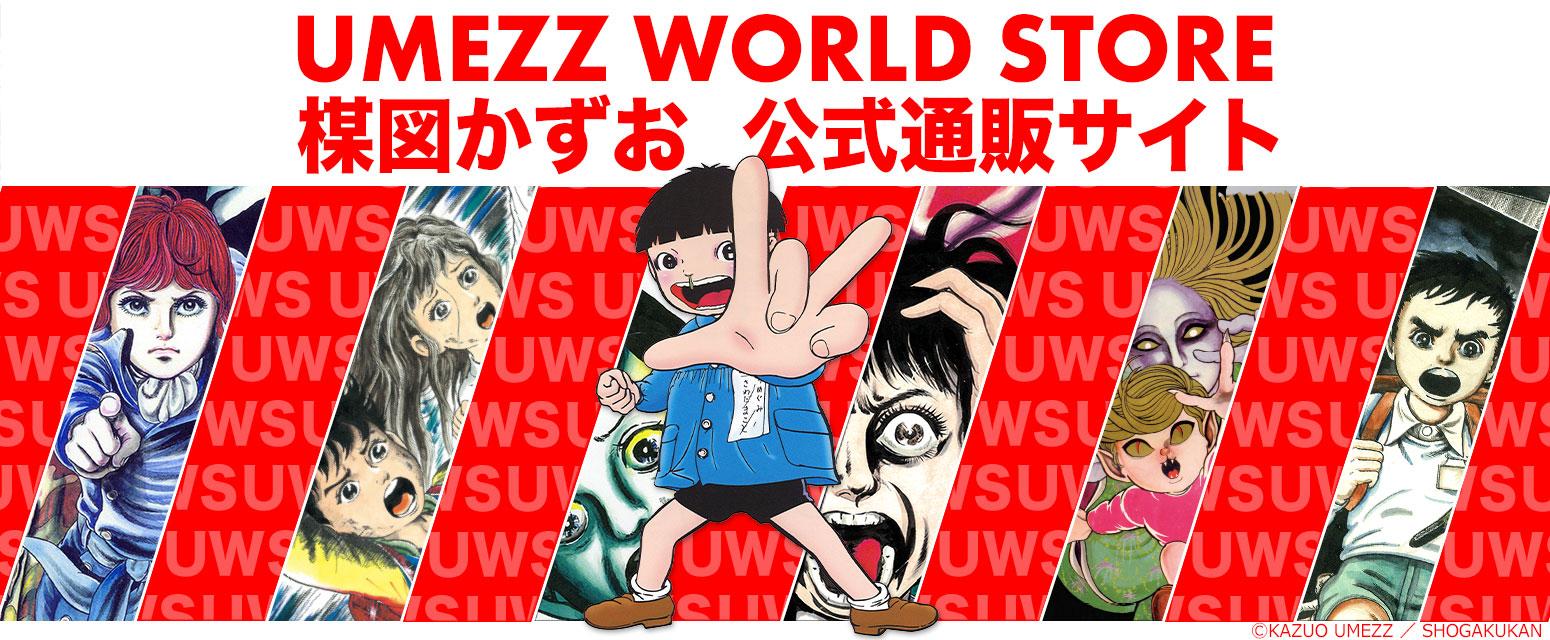 楳図かずお公式通販サイト UMEZZ WORLD STORE 9/3オープン!