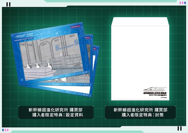 サイトオープン記念 新幹線超進化研究所 購買部オリジナル設定資料&封筒セット