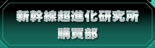 新幹線超進化研究所購買部