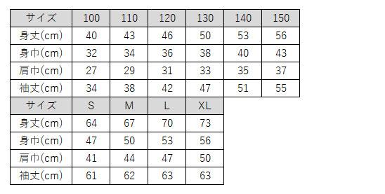 パーカーTシャツサイズ表