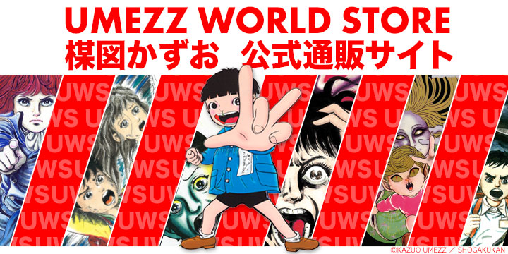 UMEZZ WORLD STORE 楳図かずお公式通販サイト
