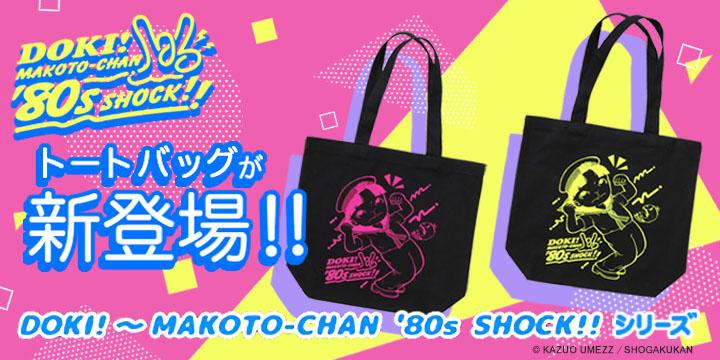 DOKI!MAKOTO-CHAN '80s SHOCK!! シリーズ トートバッグ