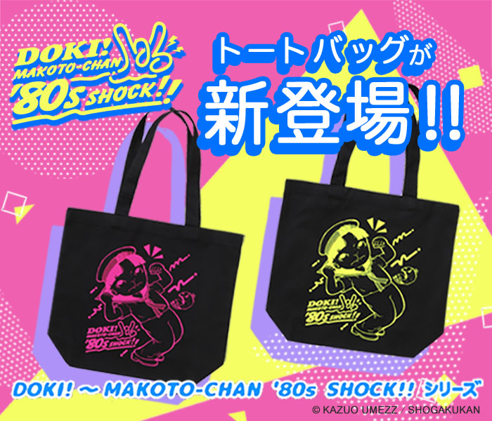 DOKI! MAKOTO-CHAN '80s SHOCK!!シリーズ トートバッグが新登場!!'