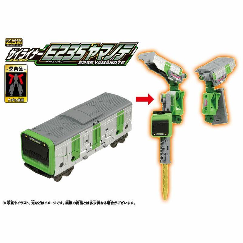 【プラレール】『新幹線変形ロボ シンカリオンZ』 ザイライナー E235ヤマノテ
